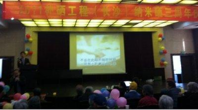 """热烈祝贺""""2011补硒工程(长沙)纳米硒三周年庆典""""圆满成功"""
